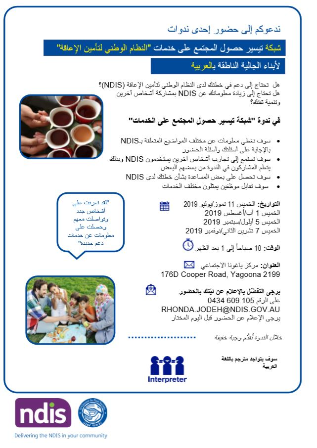 NDIS Community Access Network Arabic 3