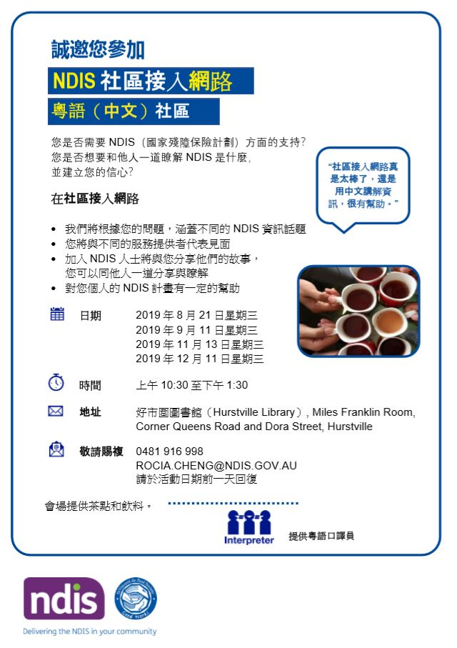 NDIS Community Access Network Cantonese. 3